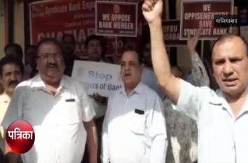मोदी सरकार के खिलाफ फूटा बैंककर्मियों का गुस्सा, धरना-प्रदर्शन कर किया बड़ा ऐलान, देखें वीडियो