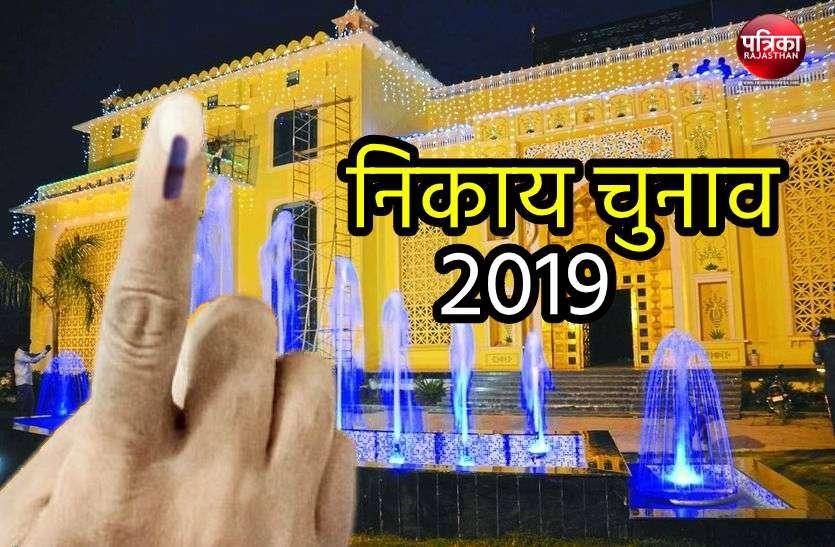 निकाय चुनाव: 1.61 लाख मतदाता चुनेंगे 65 पार्षद, इस बार ये नहीं लड़ सकेंगे चुनाव