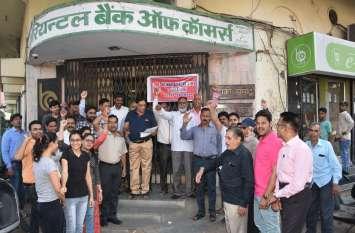 विलय के विरोध में बैंक कर्मचारियों की हड़ताल