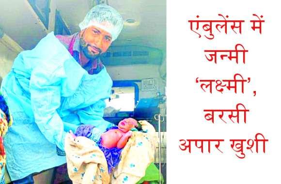 एम्बुलेंस में जन्मी 'लक्ष्मी' : प्रसव पीड़ा पर 108 से अस्पताल रवाना हुई गर्भवती, रास्ते में तबीयत बिगड़ी तो कार्मिकों ने कराई डिलीवरी