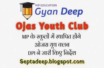 Ojas youth club/बच्चों को गलत रास्ते पर जाने से बचाएगा ओजस यूथ