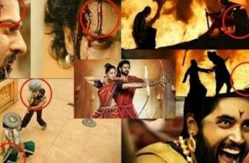 'बाहुबली' फिल्म की इन 10 गलतियों को देख प्रभास अपना सिर पकड़ लेंगे, 8वीं तो अद्भुत है