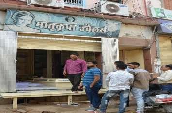 crime : सर्राफा की दुकान से लाखों की चोरी