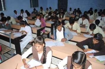 अब बोर्ड परीक्षा में पास होने के लिए चाहिए इतने अंक, छात्रों में खुशी की लहर