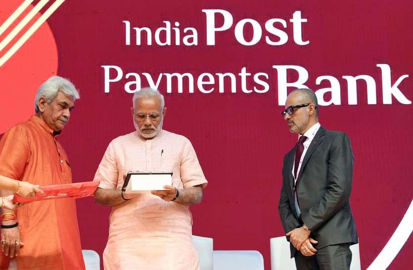 पीएम मोदी का सुपर प्रोजेक्ट इंडिया पोस्ट पेमेंट्स बैंक हुआ फ्लॉप, सैलरी देने के लिए नहीं है रुपया