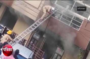 VIDEO: 3 मंजिल इमारत में लगी आग, खिड़की से झांक कर चिल्लाते रहे लोग बचाओ-बचाओ