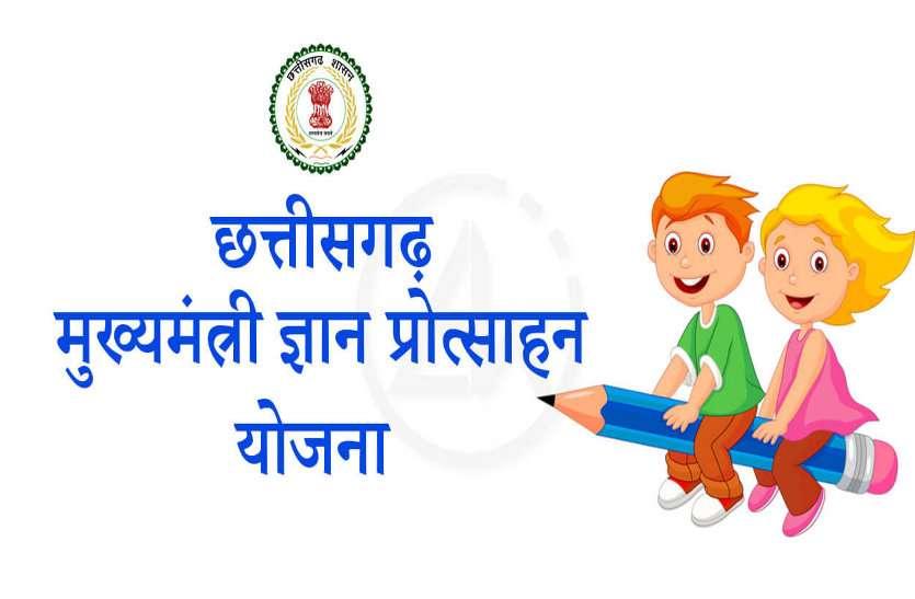 Mukhyamantri Gyan Protsahan Yojana