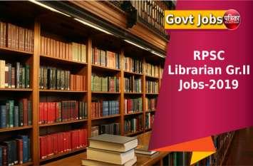 RPSC Librarian Gr.II Jobs 2019: भर्ती के लिए पात्रता और आवेदन सहित सभी जानकारी, यहां देखें