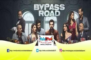 नील नीतिन मुकेश की मूवी 'बाईपास रोड'  की रिलीज डेट बदली, अब होगी 8 नवंबर को रिलीज