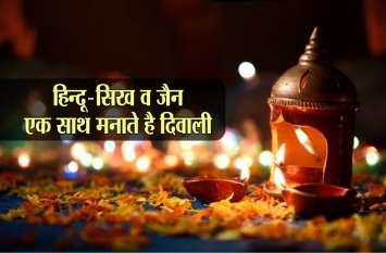 diwali 2019 : यहां एक साथ दिवाली मनाते हैं हिन्दू-सिख और जैन, यह है खास वजह