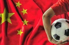 चीन के हाथ लगी बड़ी सफलता, 2021 फीफा क्लब वर्ल्ड कप की करेगा मेजबानी