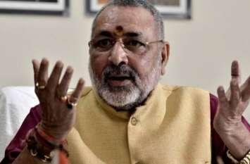 ओवैसी की पार्टी ने बिहार में खोला खाता, गिरिराज सिंह बोले- सामाजिक समरसता को खतरा