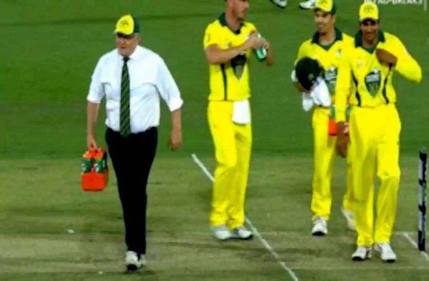 अभ्यास मैच में ऑस्ट्रेलियाई प्रधानमंत्री ने जीता दिल, खिलाड़ियों के लिए मैदान में ड्रिंक्स लेकर आए