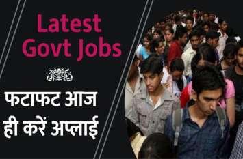 सरकारी नौकरी की चाह रखने वाले युवाओं के लिए सुनहरा मौका, फटाफट करें अप्लाई