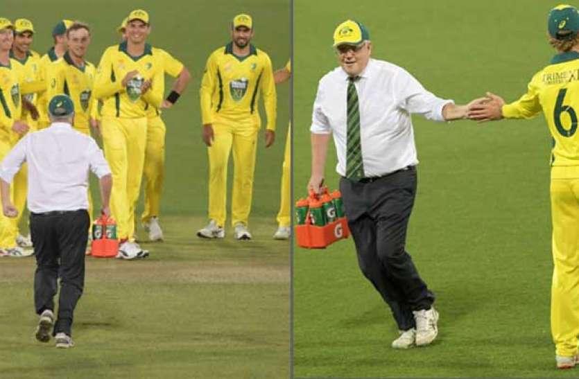 अपने देश के क्रिकेटर्स के ड्रिंक्स लेकर मैदान में पहुंच गए ऑस्ट्रेलियाई प्रधानमंत्री