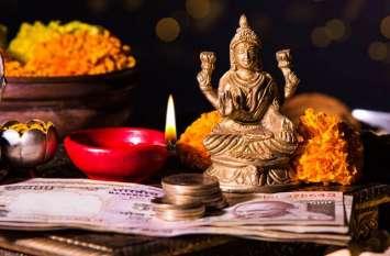 दिवाली 2019 : जेब में नहीं टिकता है पैसा तो आजमाएं ये 10 तरीके, मां लक्ष्मी की बरसेगी कृपा