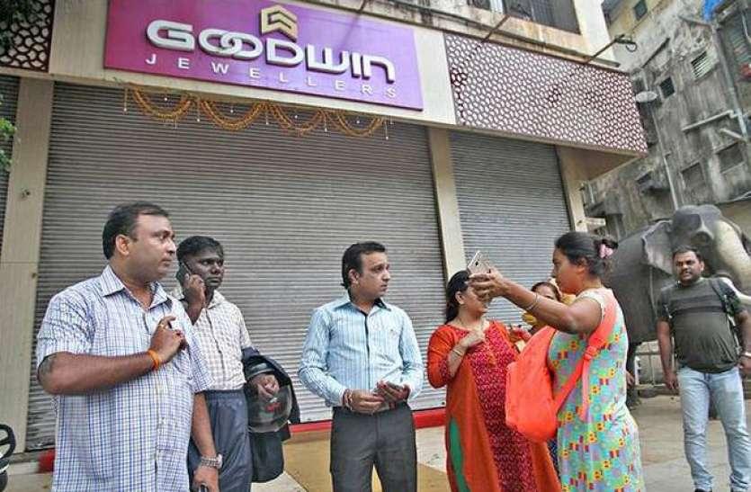 पीएमसी बैंक के बाद महाराष्ट्र में एक और घोटाले की आशंका, लोगों के डूब सकते हैं करोड़ों रुपए