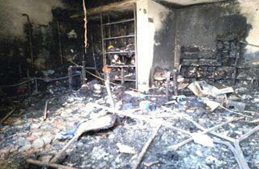 दिवाली के दिन देर रात कपड़े की दुकान में लगी आग, लाखों का सामान जलकर खाक