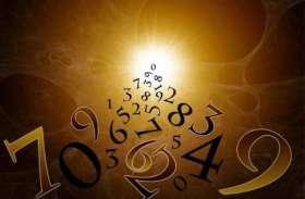 Aaj Ka Ank Jyotish: इन अंक वालों के लिए बेहद खास है शनिवार का दिन