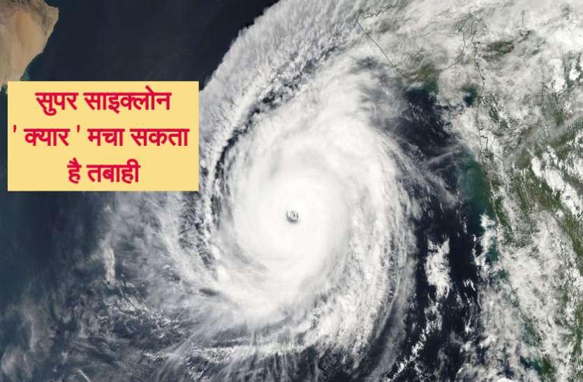 मौसम विभाग ने जारी किया अलर्ट, इन इलाकों में ' क्यार Cyclone'  का दिखेगा असर