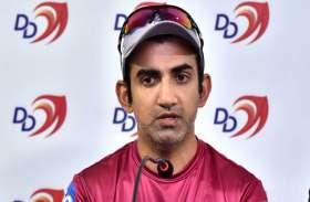 दिल्ली में होने वाले टी-20 मैच पर गंभीर बोले, विकल्प ढूंढ़ना होगा