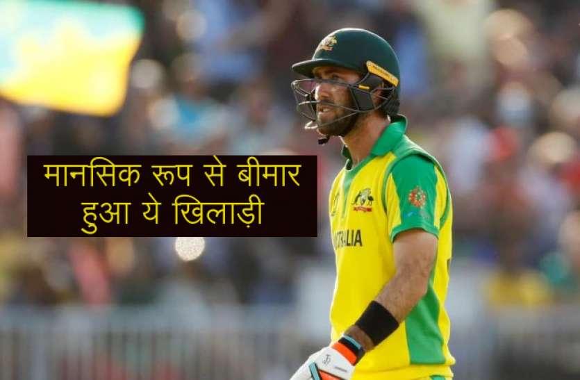 दिमागी समस्या से जूझ रहा है ऑस्ट्रेलिया का ये दिग्गज क्रिकेटर, लिया क्रिकेट से ब्रेक