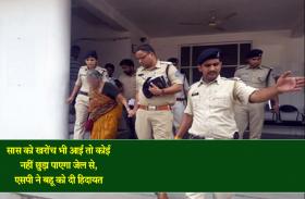 सास को खरोंच भी आई तो कोई नहीं छुड़ा पाएगा जेल से...एसपी अमित सिंह ने बहू से कहा