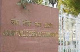 UPSC CDS I 2020 Notification जारी, 418 पदों के लिए निकली भर्ती