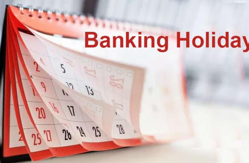 October में 14 दिन बंद रहेंगे बैंक, पहले ही निपटा लें अपने काम, जानिये कब-कब रहेगा अवकाश