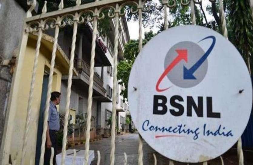 बीएसएनएल का धमाकेदार कैशबैक ऑफर, 5 मिनट बात करने पर होगी कमाई