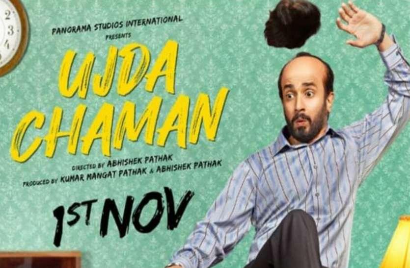 'Ujda Chaman' Movie Review: : सिनेमाघरों में जाने से पहले जान ले कैसी है फिल्म की कहानी, पढ़ें 'उजड़ा चमन' का मूवी रिव्यू