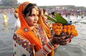 Chhath Puja Arghya: सूर्य को अर्घ्य देने के लिए लोगों की उमड़ी भीड़