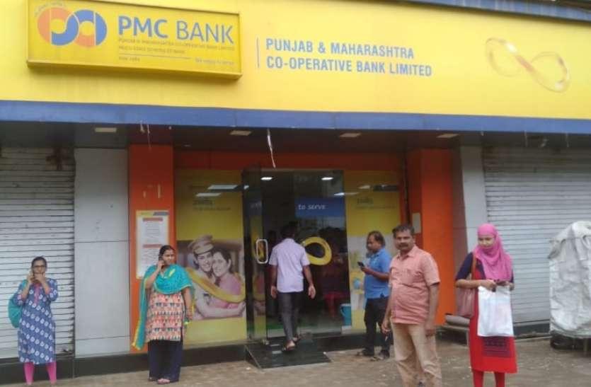 पीएमसी बैंक के उपभोक्ताओं के बीमा पर आरबीआई, केंद्र को नोटिस
