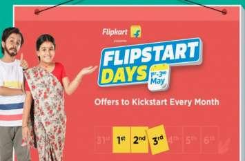 Flipkart Flipstart Days सेल शुरू, इलेक्ट्रॉनिक प्रोडक्ट्स पर 80% तक का डिस्काउंट