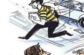छात्रा के हाथ से मोबाइल ले भागे बाइक पर आए नकाबपोश बदमाश