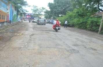 शहर और गांव की सड़क खस्ताहाल, यातनाओं भरा सफर करना बना मजबूरी