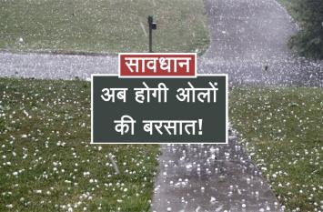 अब महा-तूफान बरपा सकता है कहर, भारी बारिश के साथ होगी ओले की बरसात!