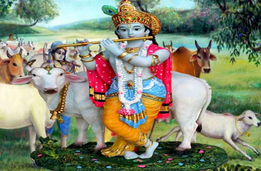 इस दिन ग्वाला बने थे भगवान श्रीकृष्ण, शुरू किया था गाय चराने का काम