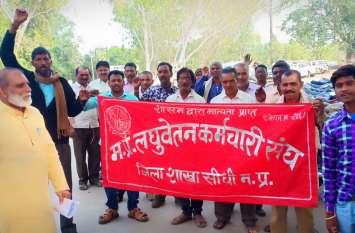 लघु वेतन कर्मचारी संघ ने धरना प्रदर्शन कर सौंपा ज्ञापन