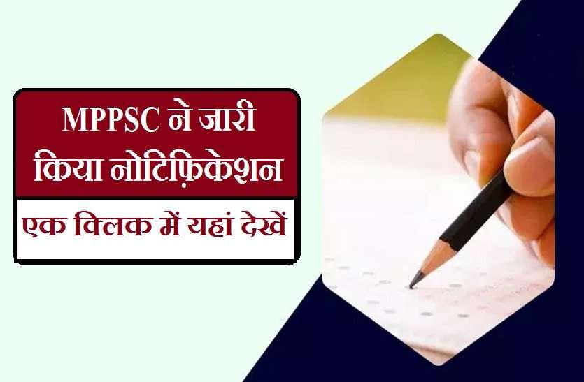 युवाओं के लिए खुशखबरी, MPPSC ने जारी किया नोटिफ़िकेशन-बस एक क्लिक में ऐसे होगा आवेदन