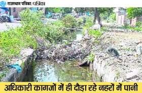 OMG...कचरे ने कैसे रोका किसानों का पानी!