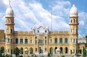 सिख श्रद्धालुओं पर पाकिस्तान की मेहरबानी