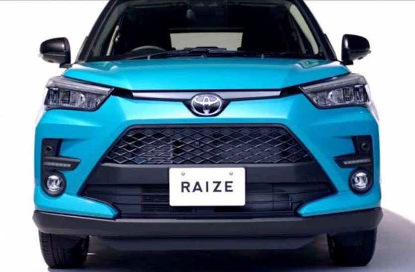 आज लॉन्च होगी Toyota की कॉम्पैक्ट suv, जानें फीचर्स से लेकर कीमत तक