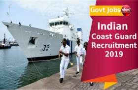 Govt Jobs: दसवीं पास के लिए सरकारी नौकरी सुनहरा मौका, जल्द करें आवेदन