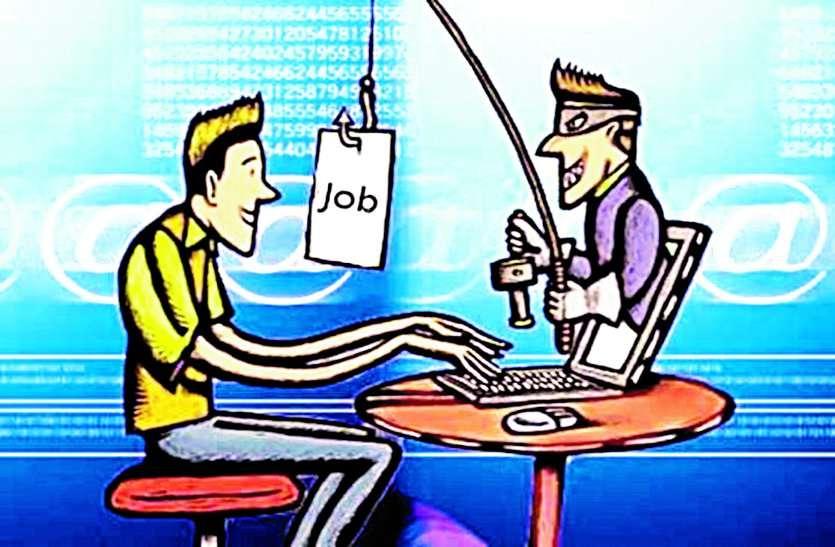 नौकरी की लालच में ठगों के जाल में फंस रहे बेरोजगार