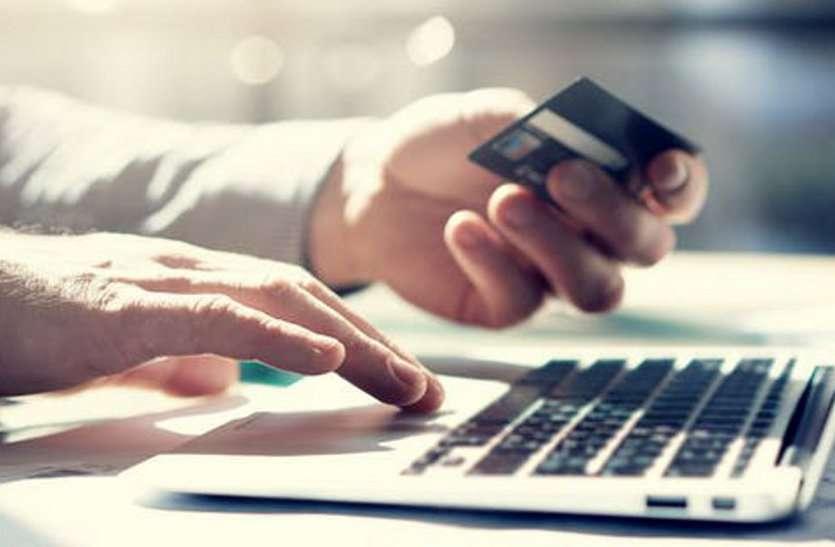 क्या आप भी ऑनलाइन खरीद करते हैं.... अगर हां, तो सावधान हो जाएं