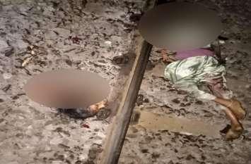 रेलवे पटरी पर सिर रखकर प्रेमी जोड़े ने दे दी जान, दोनों का सिर, धड़ से अलग देख कांप गए लोग