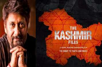 कश्मीरी पंडितों पर आधारित 'द कश्मीर फाइल्स' फिल्म की शूटिंग शुरू, अगले साल होगी रिलीज