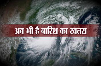 चक्रवाती तूफान 'महा' का असर, 23 जिलों में गरज चमक के साथ हो सकती हैं बारिश