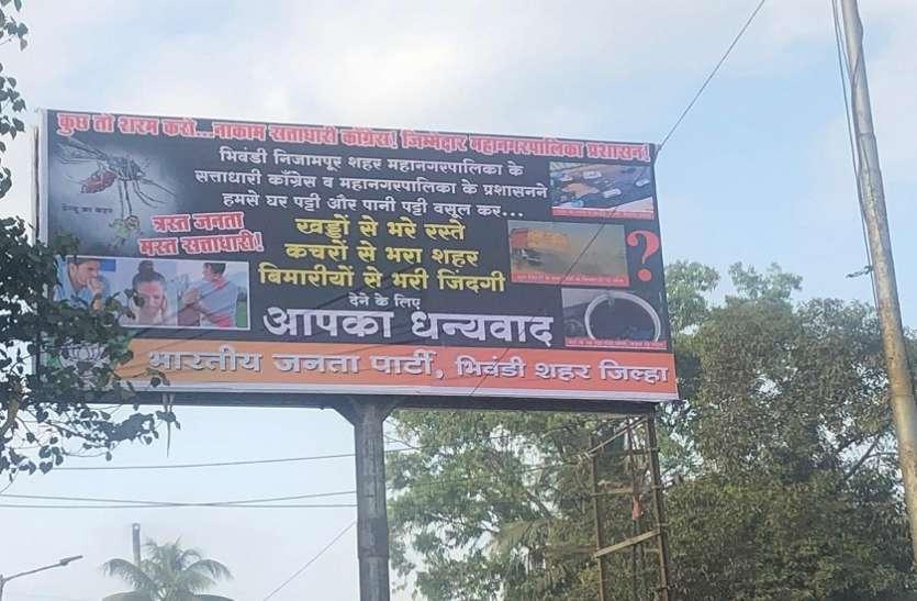 Mumbai News Live : भिवंडी में पोस्टरवार : कांग्रेस पर आक्रमक, लेकिन शिवसेना से भिवंडी में संबंध निभाने का भाजपा की क्या है मजबूरी, जानें यहां